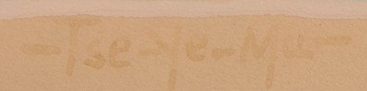 Artist Signature - Romando Vigil, San Ildefonso Pueblo Painter