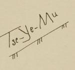 Artist Signature - Romando Vigil (1902-1978) Tse Ye Mu - Falling Cloud